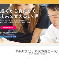 WEB CAMP(渋谷)