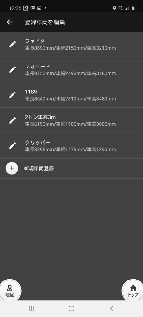 トラックカーナビの車両情報画面